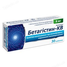 Бетагистин-КВ