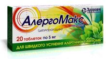 Алергомакс