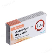 Амлодипин-Фармак