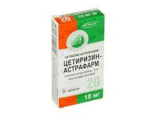 Цетиризин-Астрафарм
