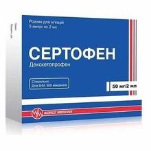 Сертофен
