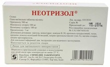 Неотризол