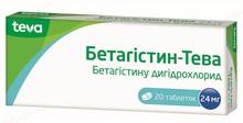 Бетагистин-Тева