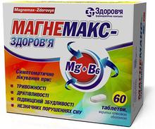 Магнемакс