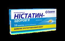Ністатин