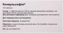 Конвульсофін